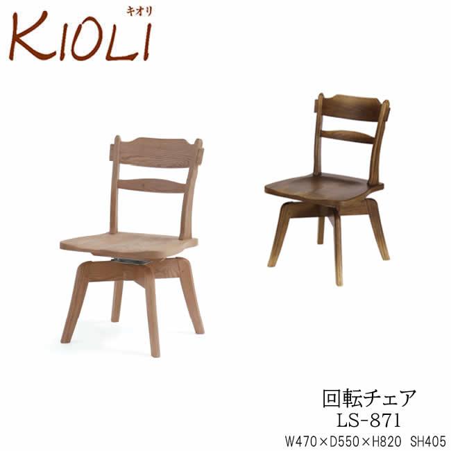 【8%OFF・ポイント10倍 ~5/28 AM9:59まで】KIOLI(キオリ) 回転チェア LS-871イバタインテリア