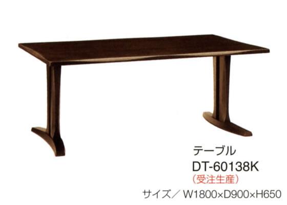 【8P10】【送料無料】木楽 ダイニングテーブル 180cm幅 DT-60138K【受注生産品】イバタインテリア