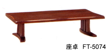 【8P10】【送料無料】木楽 150cm幅 座卓 FT-5074イバタインテリア