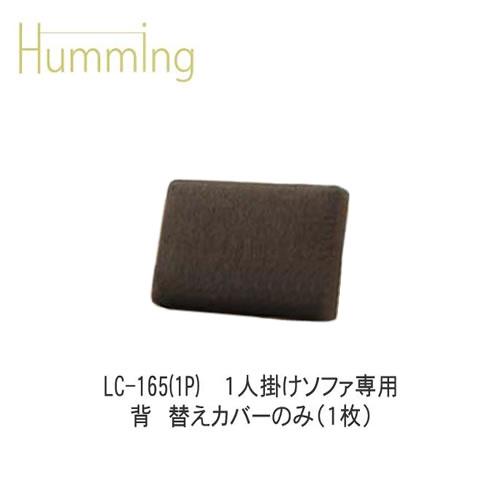 【10%OFF・ポイント10倍 ~4/2 AM9:59まで】Humming(ハミング) LC-165(1P)ソファ 背専用カバー(1枚)イバタインテリア