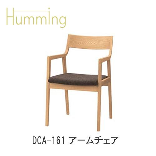 【8P10】【送料無料】Humming(ハミング) DCA-161 アームチェアイバタインテリア