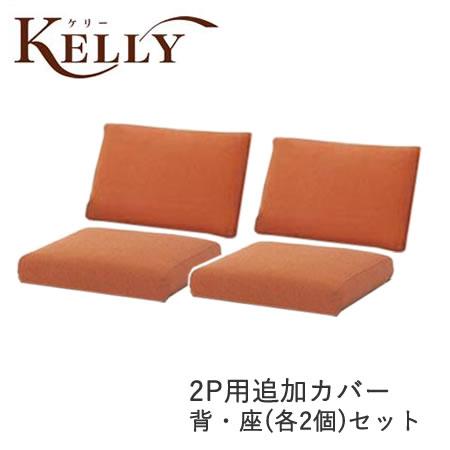 【8P10】【送料無料】KELLY(ケリー)ソファ 2人掛け用追加カバー背・座(各2ヶ)セットイバタインテリア