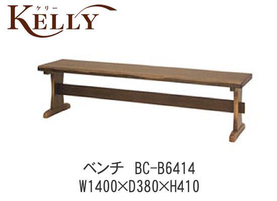 【8P10】【送料無料】KELLY(ケリー)ベンチ140cm BC-B6414イバタインテリア