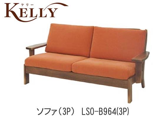 【8P10】【開梱設置 送料無料】KELLY(ケリー)ソファ 3人掛け LSO-B964(3P)イバタインテリア