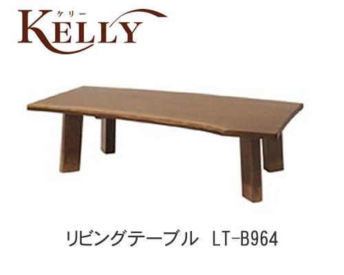 【10%OFF・ポイント10倍 ~5/28 AM9:59まで】KELLY(ケリー)リビングテーブル LT-B964イバタインテリア