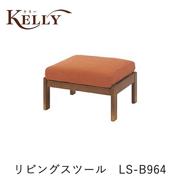【8P10】【送料無料】KELLY(ケリー)リビングスツール LS-B964イバタインテリア