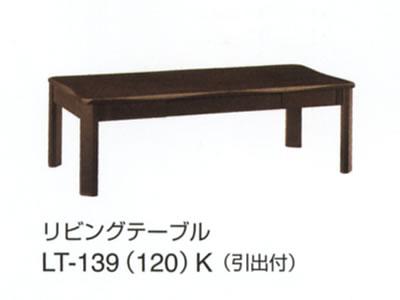 【8P10】【送料無料】木楽 リビングテーブルLT-139(120)K(引出付き)イバタインテリア