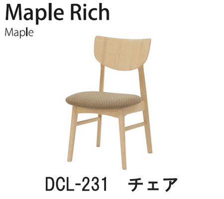 【8P10】【送料無料】Maple Rich(メープルリッチ)DCL-231 チェアイバタインテリア