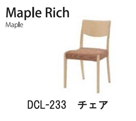 【8P10】【送料無料】Maple Rich(メープルリッチ)DCL-233 チェアイバタインテリア