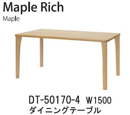 【8P10】【送料無料】Maple Rich(メープルリッチ)DT-50170-4 幅150cmダイニングテーブル(長方形) イバタインテリア