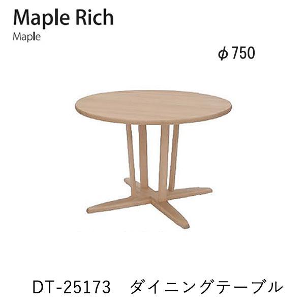 【8P10】【送料無料】Maple Rich(メープルリッチ)DT-25173 φ75cmダイニングテーブル(円形) イバタインテリア