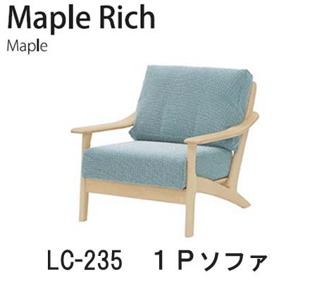 【8P10】【送料無料】Maple Rich(メープルリッチ)LC-235 1Pソファイバタインテリア
