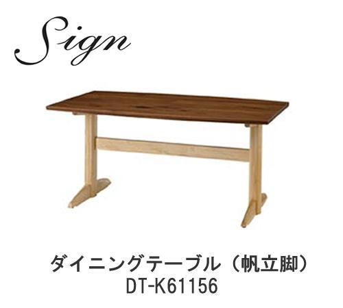 【8P10】【送料無料】sign(サイン) DT-K61156 NOW 180cm幅ダイニングテーブル(帆立脚)ウォールナット材・オーク材使用イバタインテリア