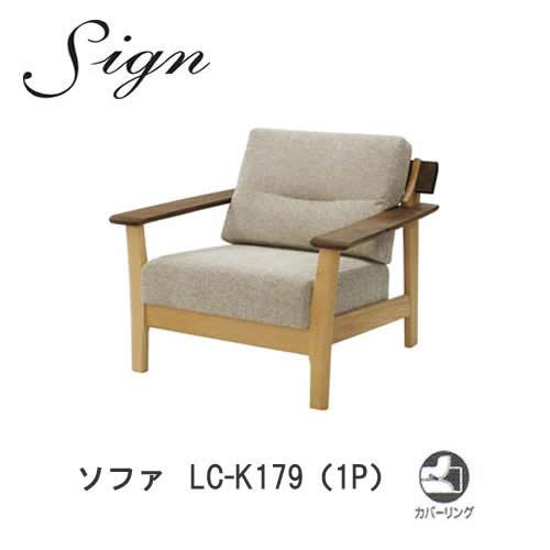 【8P10】【送料無料】sign(サイン) LC-K179(1P) NOW 1Pソファウォールナット材・オーク材使用イバタインテリア