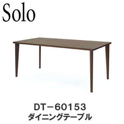 【10%OFF・ポイント10倍 ~4/2 AM9:59まで】Solo(ソロ)DT-60153 ダイニングテーブルイバタインテリア
