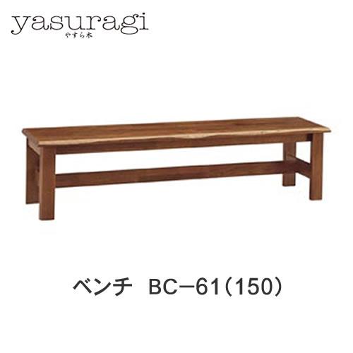 【8P10】【送料無料】やすら木 BC-61(150) ベンチイバタインテリア