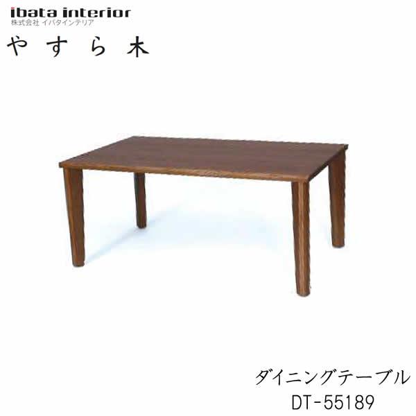 【8%OFF・ポイント10倍 ~4/2 AM9:59まで】ダイニングテーブル DT-55189yasuragi やすら木イバタインテリア