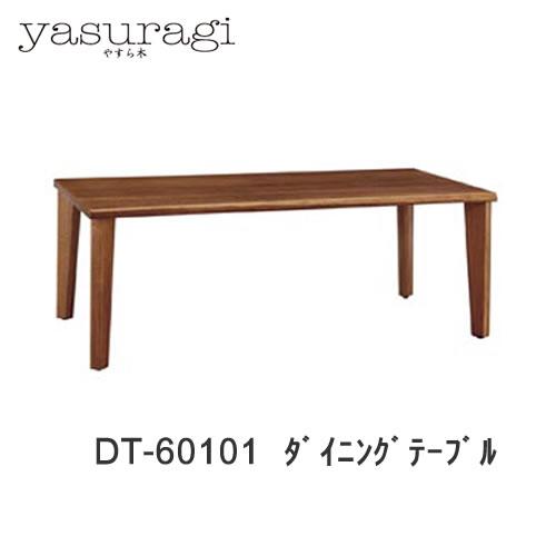 【8P10】【送料無料】やすら木 DT-60101 ダイニングテーブル180×95(90)ダイニングテーブル(4本脚) イバタインテリア