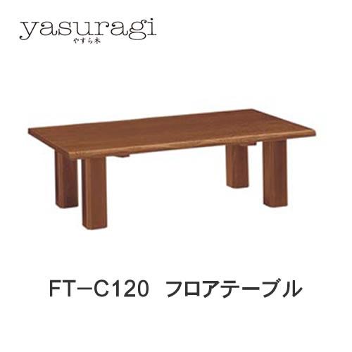 【8P10】【送料無料】やすら木 FT-C120 フロアテーブル120×65フロアテーブルCタイプ イバタインテリア