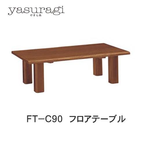 【8P10】【送料無料】やすら木 FT-C90 フロアテーブル90×65フロアテーブルCタイプ イバタインテリア