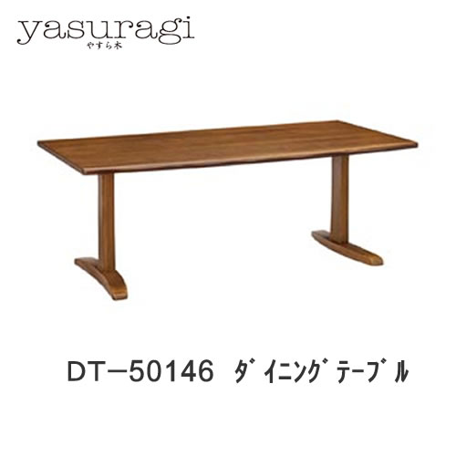 【8P10】【送料無料】やすら木 DT-50146 LDダイニングテーブル(帆立脚)150×90イバタインテリア
