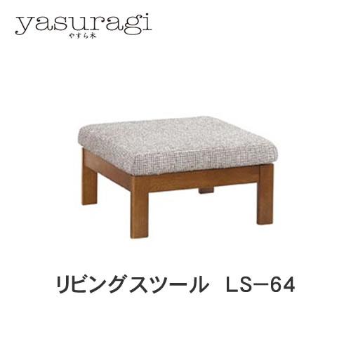 【10P10】【送料無料】やすら木 LS-64 リビングスツールイバタインテリア