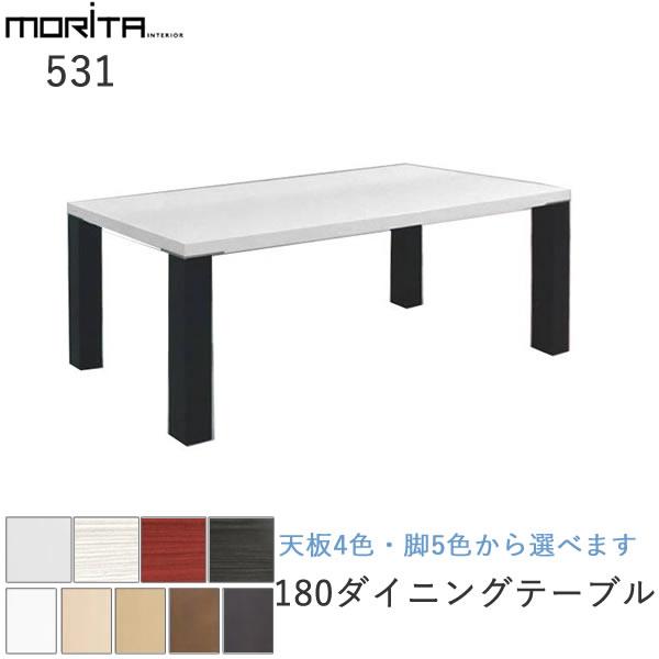 【開梱設置】DT-531天板(180)+脚 180ダイニングテーブル天板4色/脚5色から選択モリタインテリア工業【除】