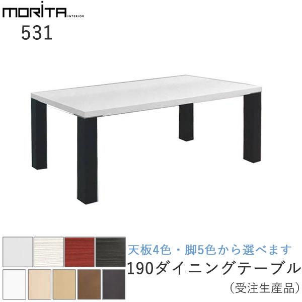 【除】【開梱設置】DT-531天板(190)+脚 190ダイニングテーブル(受注生産)天板4色/脚5色から選択モリタインテリア工業【送料無料】