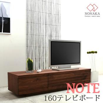【P5】【開梱設置 送料無料】note(ノート) 160TVボード160cm幅TVボード野中木工所 NOTE