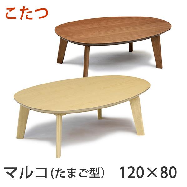 コタツ マルコ 120×80 たまご型こたつ (ネジ止め) バーチ/ウォールナット材国産 日本製【除】