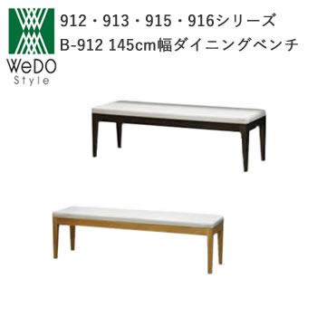 【送料無料】B-912(145) ダイニングベンチ145cm幅912・913・915・916シリーズ株式会社ウィドゥ・スタイル(旧 大塚家具製造販売株式会社) 環境・健康に配慮した家具