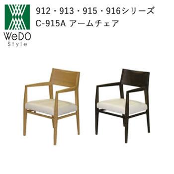 【送料無料】C-932A アームチェア912・913・932シリーズ株式会社ウィドゥ・スタイル(旧 大塚家具製造販売株式会社) 環境・健康に配慮した家具