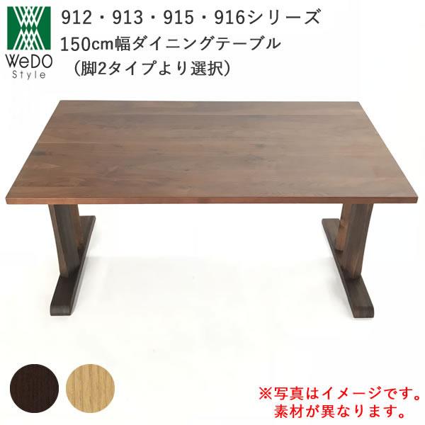 【5%OFF ~4/2 AM9:59まで】T-912(150) ダイニングテーブル150cm幅912・913・915・916シリーズ株式会社ウィドゥ・スタイル(旧 大塚家具製造販売株式会社) 環境・健康に配慮した家具