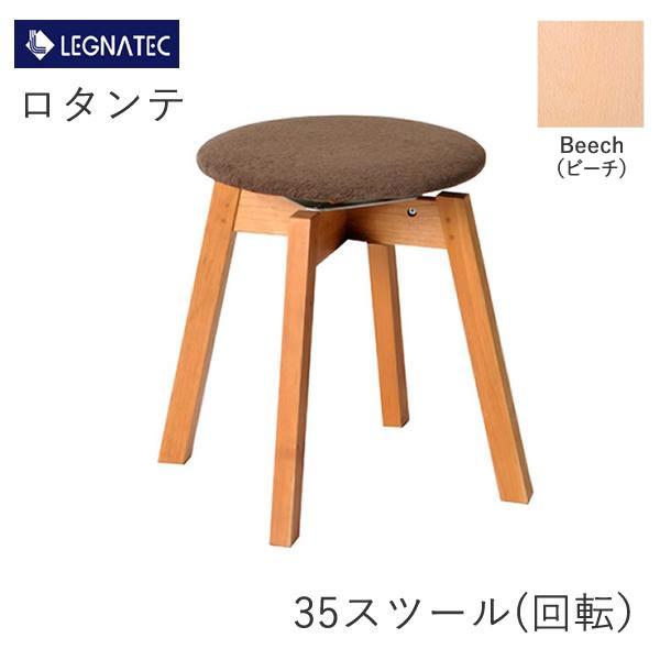 【6%OFF ~5/28 AM9:59まで】Rotante ロタンテ 35スツール(回転)ビーチ  レグナテック CLASSE