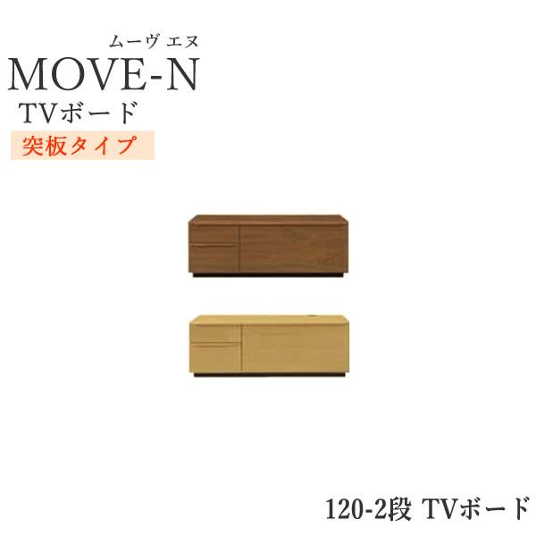 【除】【送料無料】MOVE-N ムーブ-エヌ 120-2段TVボード(突板タイプ)120cm幅TVボードjon Living