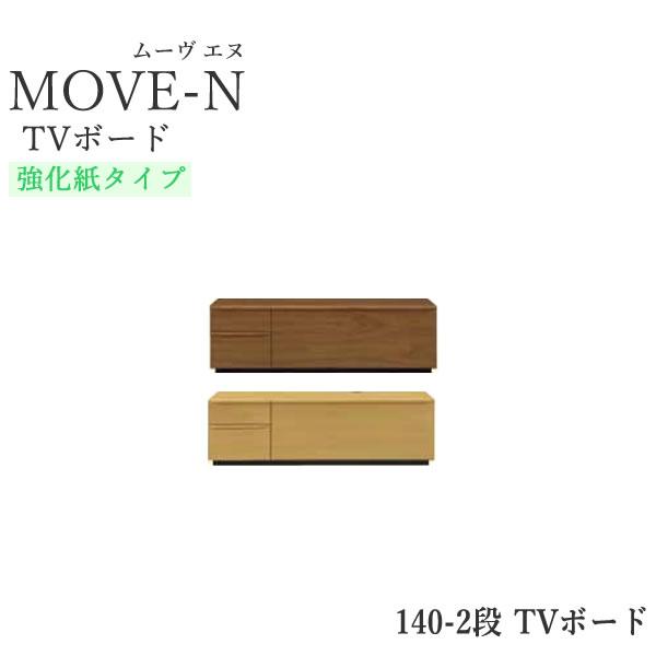 【除】【開梱設置 送料無料】MOVE-N ムーブ-エヌ 140-2段TVボード(強化紙タイプ)140cm幅TVボードjon Living