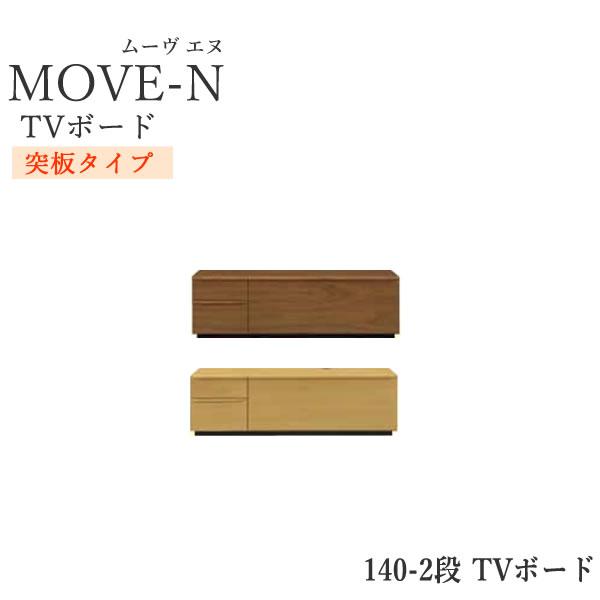 【除】【開梱設置 送料無料】MOVE-N ムーブ-エヌ 140-2段TVボード(突板タイプ)140cm幅TVボードjon Living