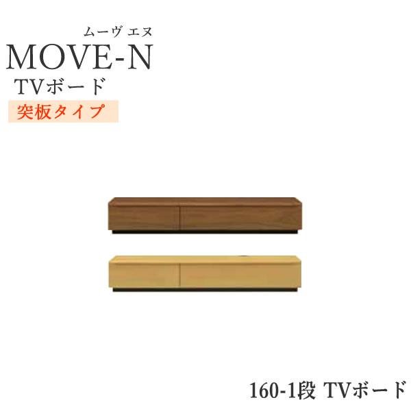【除】【開梱設置 送料無料】MOVE ムーブ 160-1段TVボード(突板タイプ)160cm幅TVボード