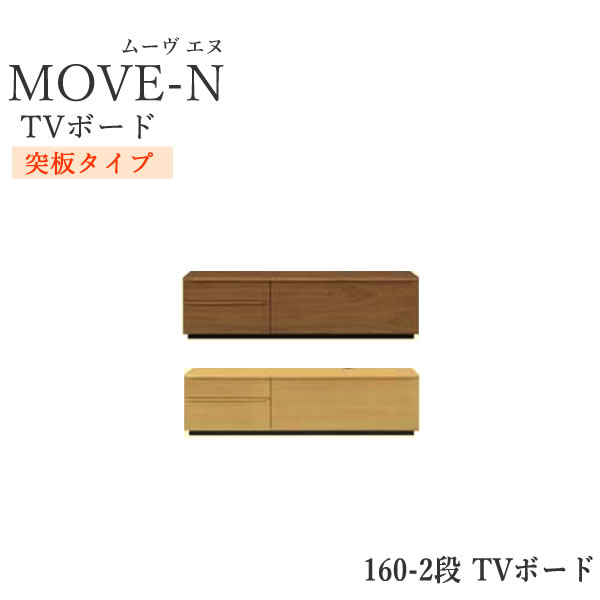 【除】【開梱設置 送料無料】MOVE-N ムーブ-エヌ 160-2段TVボード(突板タイプ)160cm幅TVボードjon Living