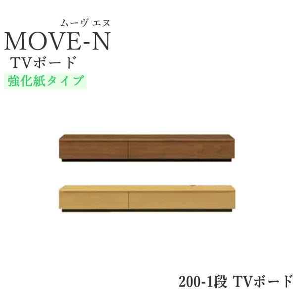 【除】【開梱設置 送料無料】MOVE-N ムーブ-エヌ 200-1段TVボード(強化紙タイプ)200cm幅TVボードjon Living