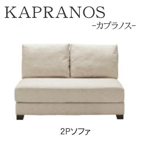 【9】【開梱設置 送料無料】カプラノス 2Pソファ シモンズ 2人掛けソファKAPRANOS SIMMONS