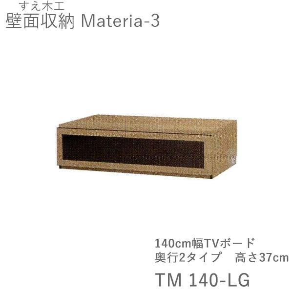 【P10】【送料無料 条件付きで設置も可】マテリア3 TM 140-LG 140cm幅ローボード 高さ37.0cm 奥行:D42/32タイプ選択(株)すえ木工 壁面収納(受注生産品)MATERIA 3