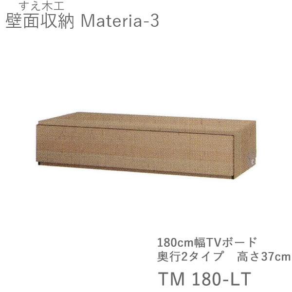 【P10】【送料無料 条件付きで設置も可】マテリア3 TM 180-LT 180cm幅ローボード 高さ37.0cm 奥行:D42/32タイプ選択(株)すえ木工 壁面収納(受注生産品)MATERIA 3