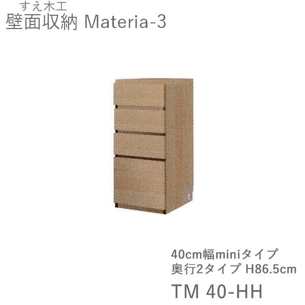 【P10】【送料無料 条件付きで設置も可】マテリア3 TM40-HH 40cm幅キャビネット 高さ86.5cm 奥行:D42/32タイプ選択扉開閉方向選択(株)すえ木工 壁面収納(受注生産品)MATERIA 3