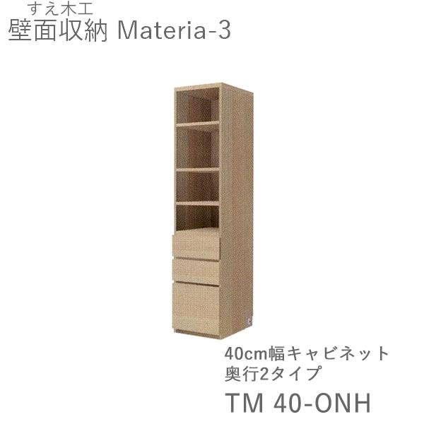 【P10】【開梱設置(10万円以上お買上時)送料無料】マテリア3 TM40-ONH 40cm幅キャビネット奥行:D42/32タイプ選択(株)すえ木工 壁面収納(受注生産品)MATERIA 3