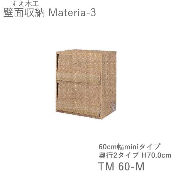 【P10】【送料無料 条件付きで設置も可】マテリア3 TM60-M 60cm幅キャビネット マガジンラック 高さ70.0cm 奥行:D42/32タイプ選択(株)すえ木工 壁面収納(受注生産品)MATERIA 3