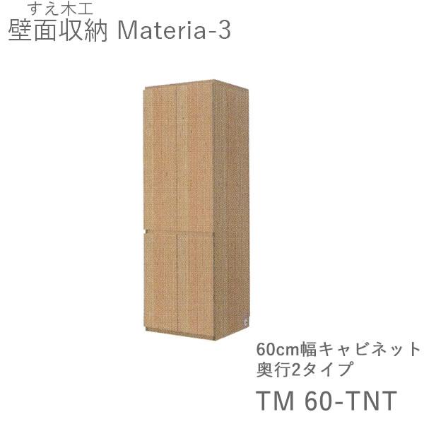 【ポイント10倍 ~4/2 AM9:59まで】【開梱設置(10万円以上お買上時)】マテリア3 TM60-TNT 60cm幅キャビネット 奥行:D42/32タイプ選択(株)すえ木工 壁面収納(受注生産品)MATERIA 3