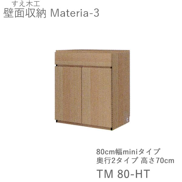 【P10】【送料無料 条件付きで設置も可】マテリア3 TM80-HT 80cm幅キャビネット 高さ86.5cm 奥行:D42/32タイプ選択(株)すえ木工 壁面収納(受注生産品)MATERIA 3
