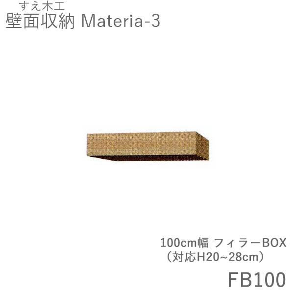 【P10】【条件付きで送料無料 設置も可】マテリア3 TM FB100 100cm幅フィラーBOX 高さ20~28cmオーダー 奥行:D42/32タイプ選択(株)すえ木工 壁面収納(受注生産品)MATERIA 3