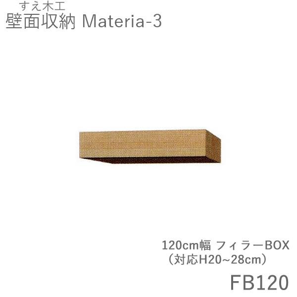 【P10】【条件付きで送料無料 設置も可】マテリア3 TM FB120 120cm幅フィラーBOX 高さ20~28cmオーダー 奥行:D42/32タイプ選択(株)すえ木工 壁面収納(受注生産品)MATERIA 3
